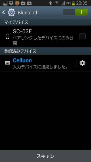 入力デバイスに接続しました_2013-10-04 20.35.37_s.jpg