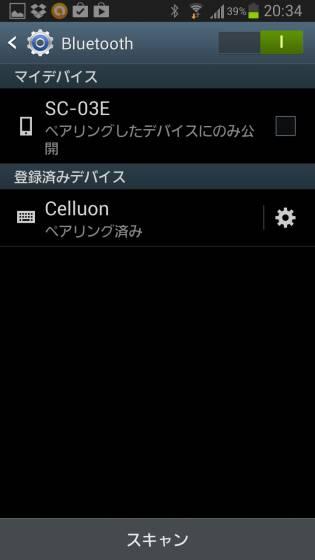 ペアリング済み_2013-10-04 20.34.56_s.jpg