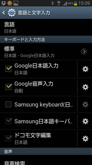設定_言語と文字入力_2013-10-04 15.09.38_s.jpg