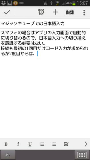 Evernote_日本語入力_2013-10-04 15.07.49_s.jpg