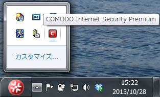 タスクトレイ内のCOMODO Internet Security