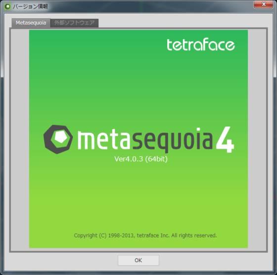 Metasequoia 4.0.3