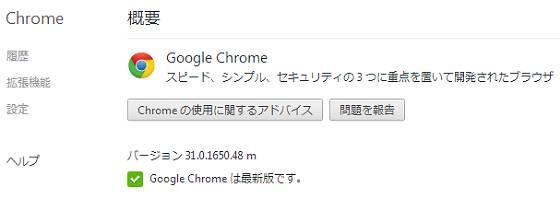 version 31.0.1650.48