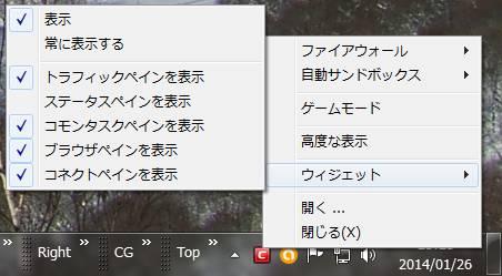 COMODO_Firewall_6.3.302093.2976_Widget_Show_日本語_2014-01-26_s.jpg