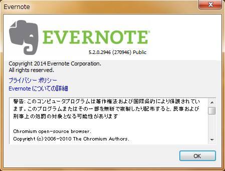 evernote_5.2.0.2946_2014-03-07.jpg
