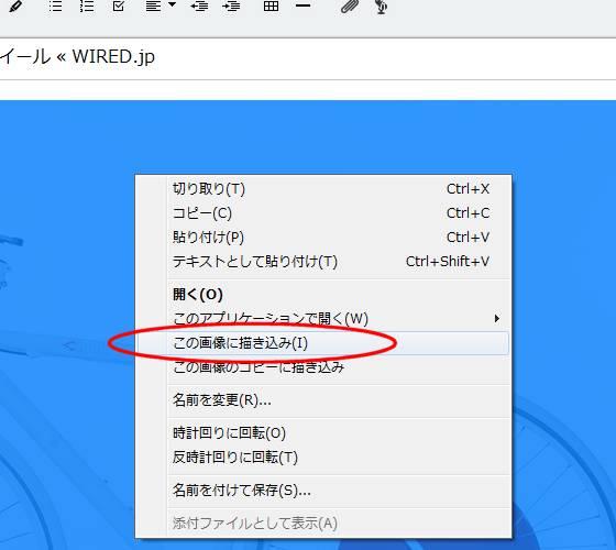 evernote_右クリックメニューこの画像に描き込み_ts.jpg