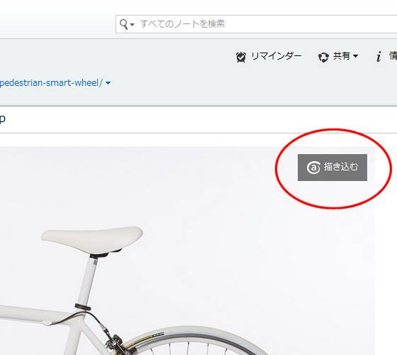 evernote_描きこむ.jpg