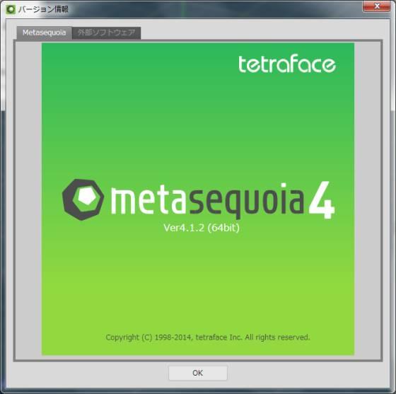 metasequoia_version_4.1.2_2014-03-14_s.jpg