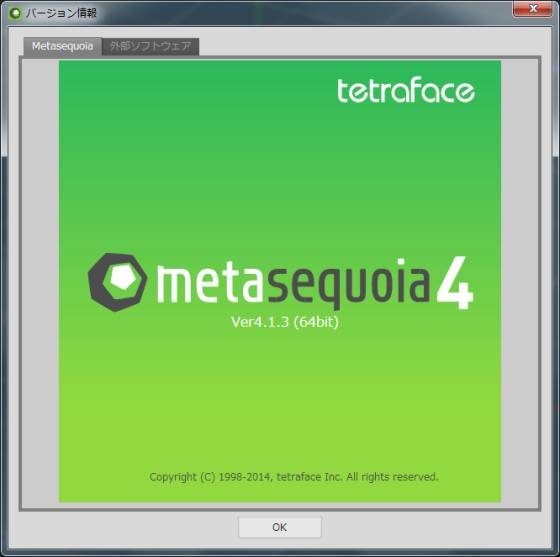 Metasequoia Ver4.1.3