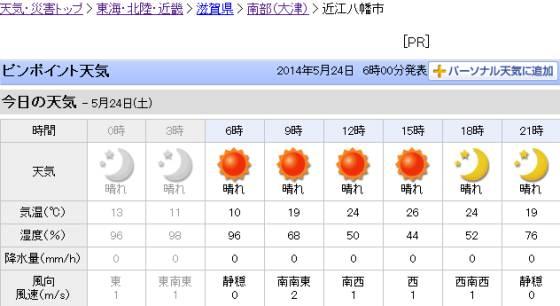 近江八幡市の天気 - Yahoo!天気・災害_2014-05-24_ts.jpg