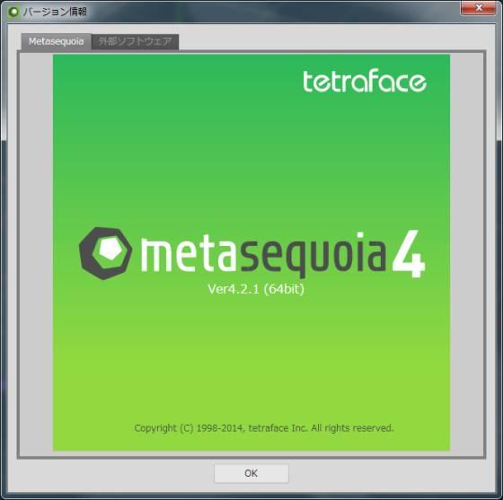 Metasequoia Ver4.2.1