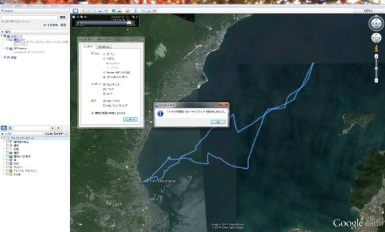 Google_earth_track_inport_and_display.jpg