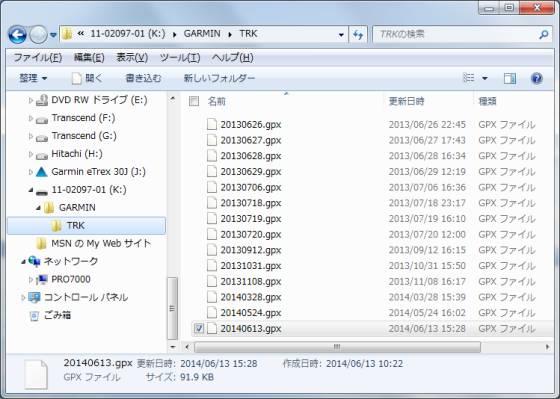 garmin_track_フォルダー_Image1.jpg