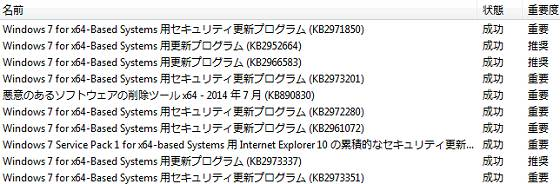 windows_update_7_2014-07-09_ts.jpg