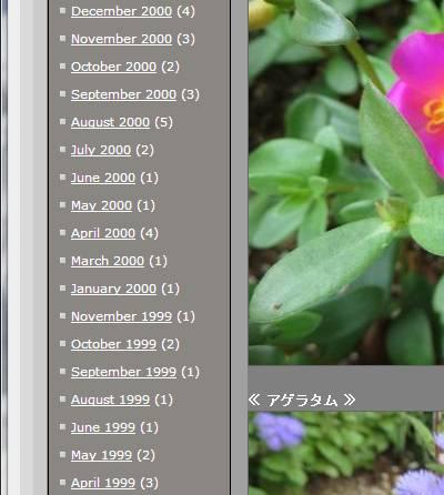 jugem_blog_1999-2001_t.jpg