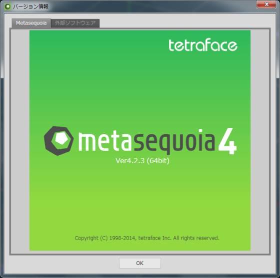 Metasequoia Ver4.2.3