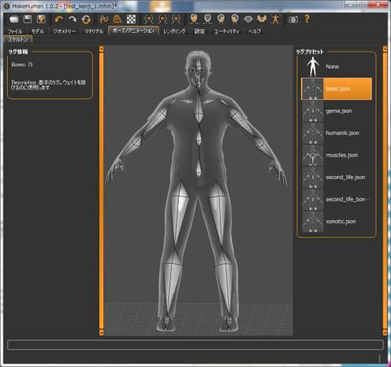 makehuman_1.0.2_posing_skelton_2014-08-19_s.jpg