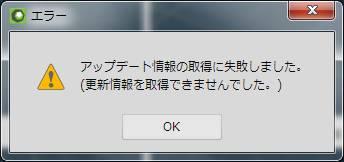 metaseq_4.2.5_アップデート情報取得失敗.jpg