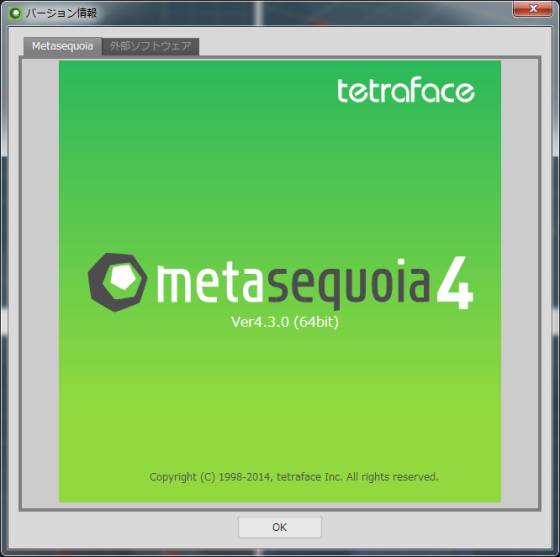 Metasequoia_Ver4.3.0_s.jpg