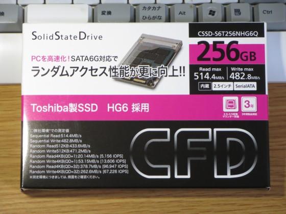2014-12-23_SSD256箱_IMG_0754_s.JPG