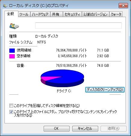 2014-12-23_1617_ローカルディスク(C)のプロパティ.jpg