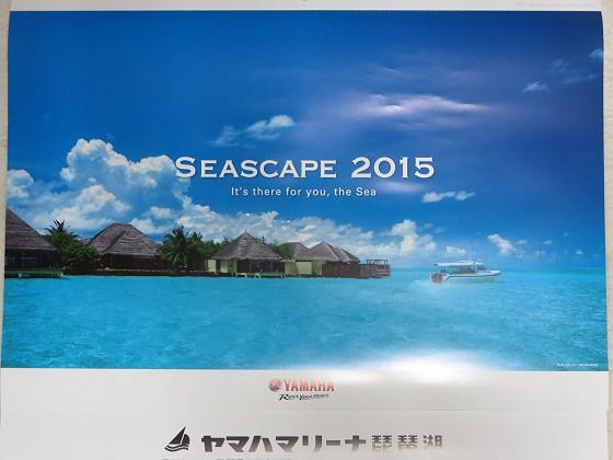 2014-12-28_1759_ヤマハ2015年カレンダー_IMG_0852_s.JPG