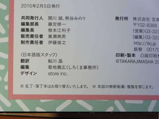 2015-01-15_1D本・鮎川晶_IMG_0982_ts.JPG