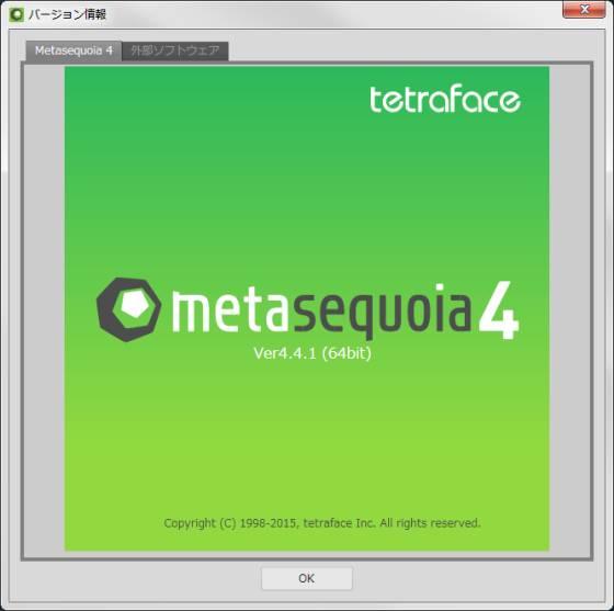 metaseq_ver4.4.1_s.jpg