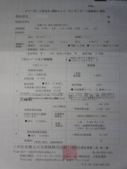 2015-03-19_1804_ヤマハボート安全会団体保険加入者証_IMG_1902_s.JPG