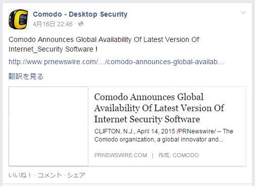 comodo_new_ver_アナウンス_facebook_t.jpg