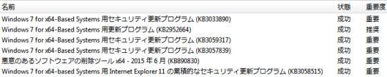 windows_update_list_2015-06-10_ts.jpg
