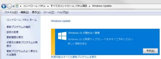 windows_update_windows10_prompt_ts.jpg