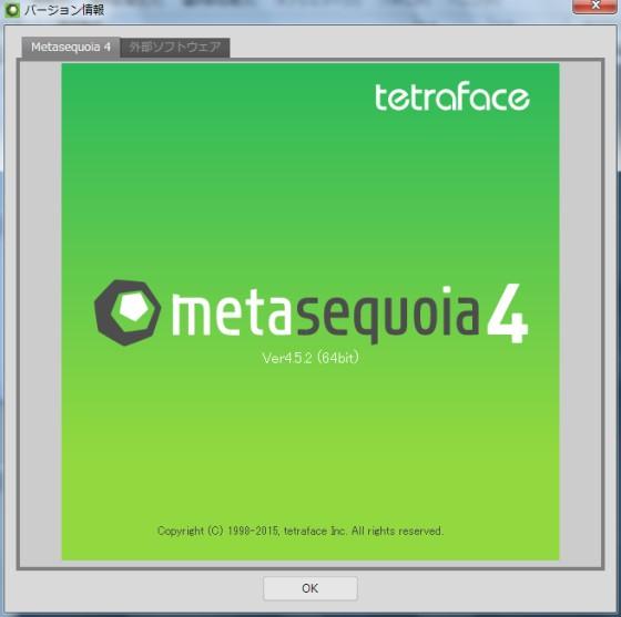 Metasequoia Ver4.5.2