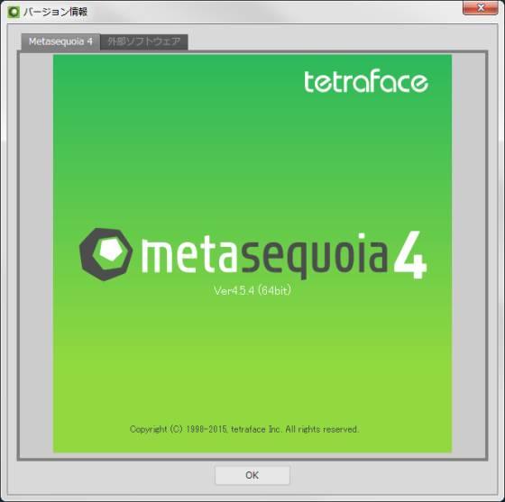 metasequoia_ver4.5.4_s.jpg