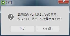 update_v4.5.5.jpg