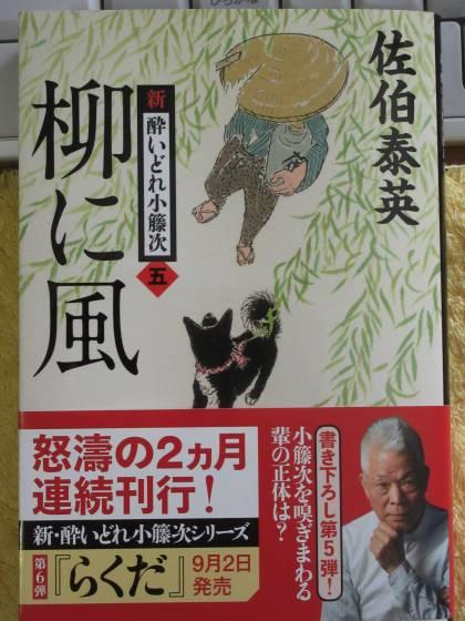 2016-08-09_1028_文庫本_IMG_4163_rs.JPG