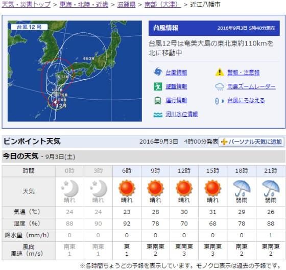 2016-09-03_近江八幡市の天気_Yahoo_天気・災害_ts.jpg