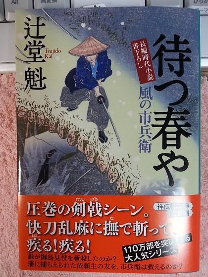 2016-12-07_19.50.34_文庫_s.jpg