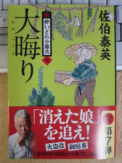 2017-02-18_1308_文庫本・酔いどれ小籐次_IMG_7962_s.JPG