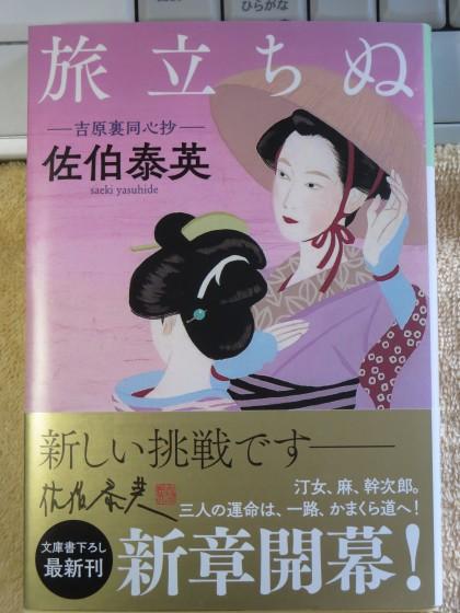 2017-03-09_1554_文庫本_IMG_8577_s.JPG
