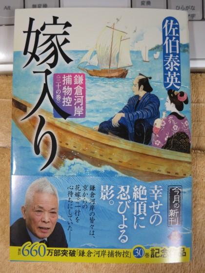 2017-04-16_文庫本_IMG_9585_s.JPG