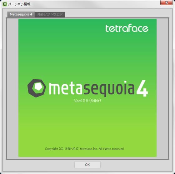 Metasequoia_Ver4.5.9_s.jpg