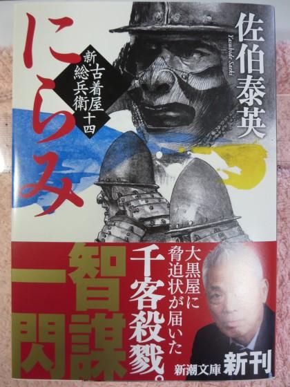 2017-05-27_1358_文庫本_IMG_0316_s.JPG