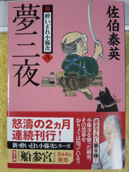 2017-07-06_0916_文庫本_IMG_1159_s.JPG