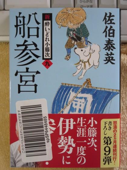 2017-08-05_1309_文庫本_IMG_1346_s.JPG