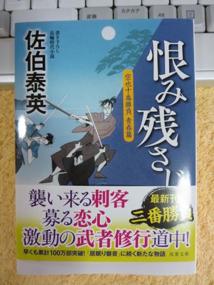 2017-09-15_1651_文庫本_IMG_1767_s.JPG