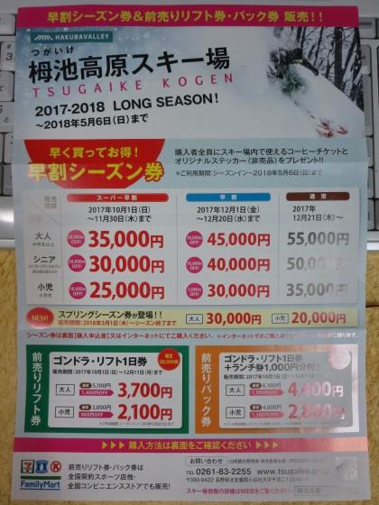 2017-09-20_2057_栂池高原スキー場シーズン券_Img_1796_ts.jpg