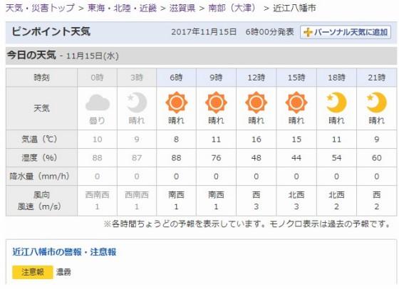 2017-11-15_近江八幡市_ts.jpg