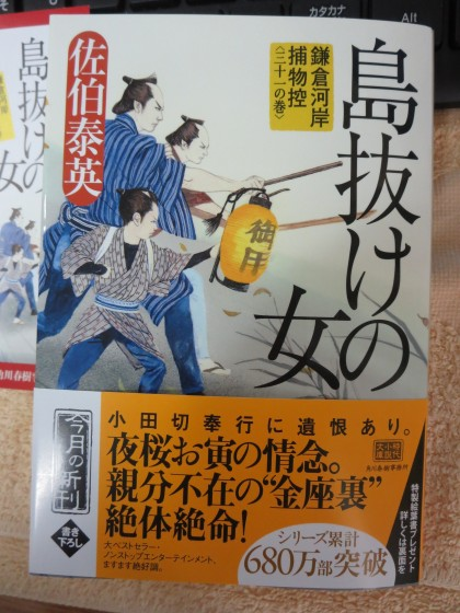 2017-11-18_文庫本_IMG_2848_s.JPG