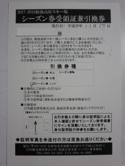 2017-11-24_1325_シーズン券引換証_IMG_2995_s.JPG